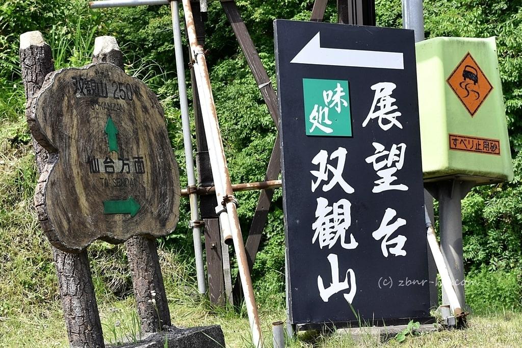 双観山 松島