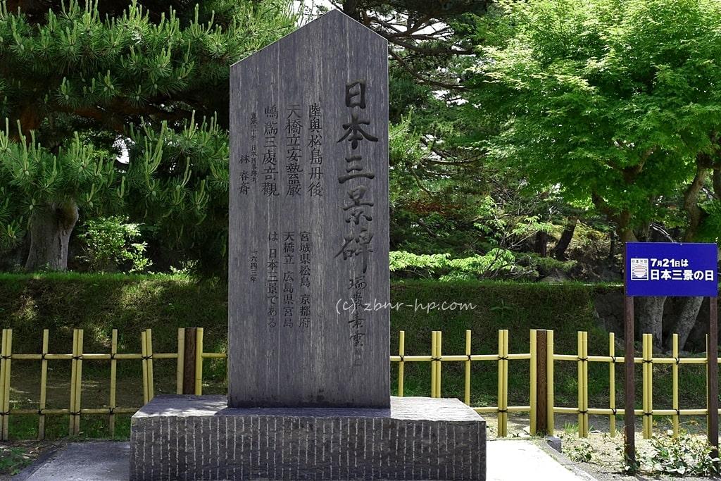 日本三景 松島