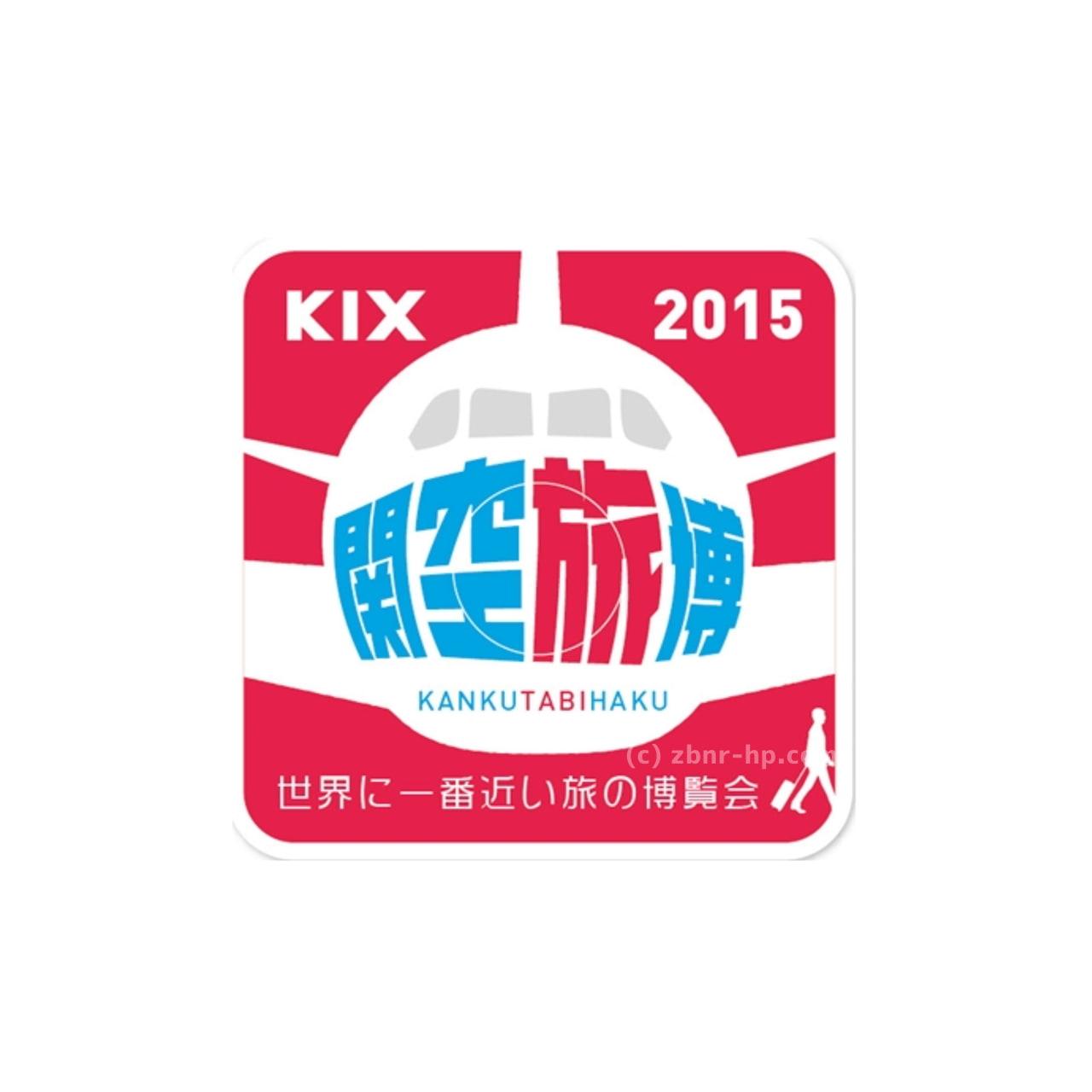関空旅博2015KIXチャリティージャンク市に行ってきました