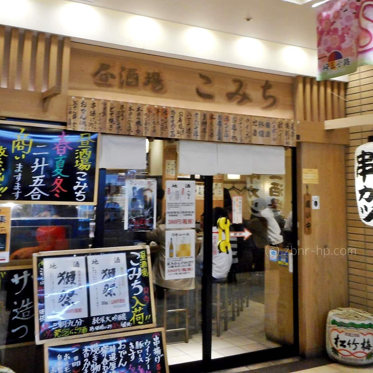 居酒屋こみち梅三小路で昼酒。限定の酔ってってセット。JR大阪