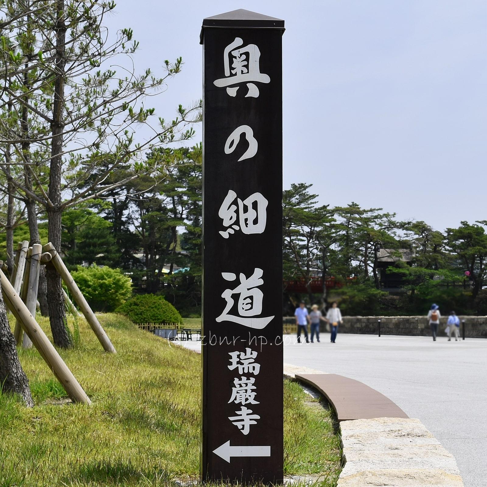 国宝 瑞巌寺に行ってきました。宮城県松島